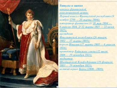 Титулы и звания генерал французской революционной армии; Первый консул Францу...