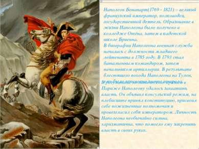 В результате политического кризиса в Париже Наполеону удалось захватить власт...