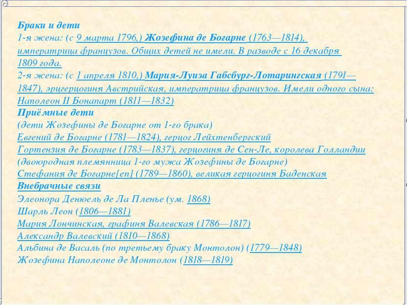Браки и дети 1-я жена: (с 9 марта 1796,) Жозефина де Богарне (1763—1814), имп...