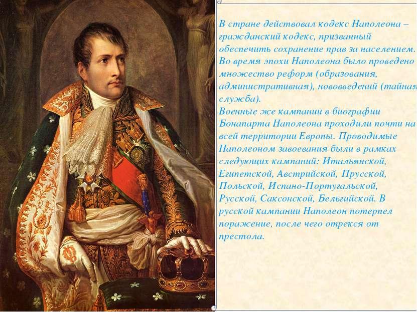 В стране действовал кодекс Наполеона – гражданский кодекс, призванный обеспеч...
