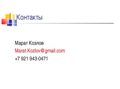 Контакты Марат Козлов Marat.Kozlov@gmail.com +7 921 943-0471