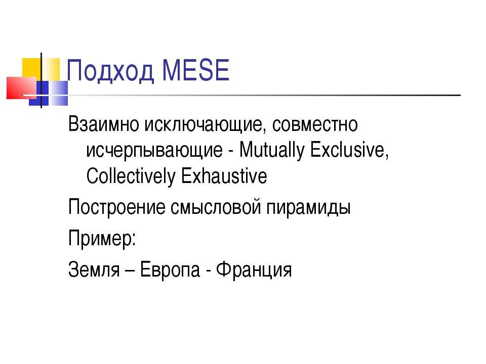 Подход MESE Взаимно исключающие, совместно исчерпывающие - Mutually Exclusive...