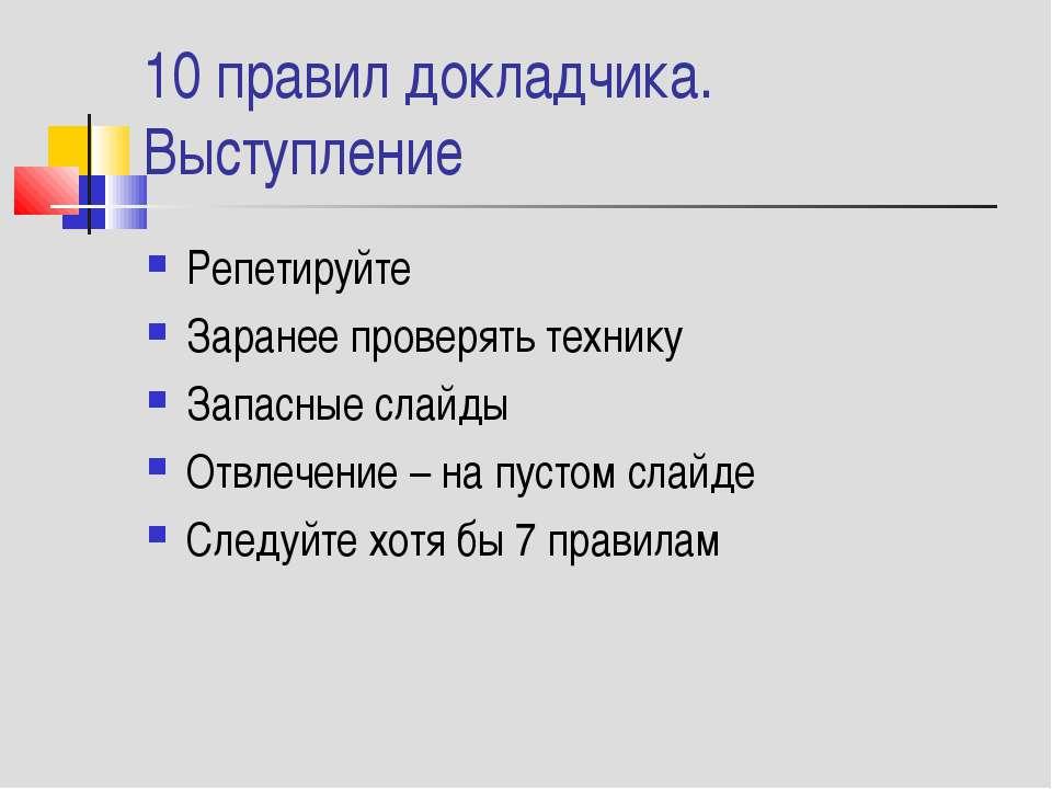 10 правил докладчика. Выступление Репетируйте Заранее проверять технику Запас...