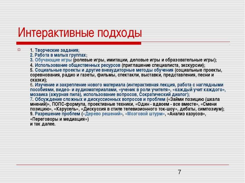Интерактивные подходы 1. Творческие задания; 2. Работа в малых группах; 3. Об...