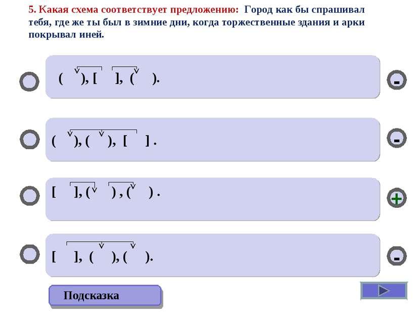 [ ], ( ) , ( ) . ( ), ( ), [ ] . [ ], ( ), ( ). ( ), [ ], ( ). - - + - Подска...