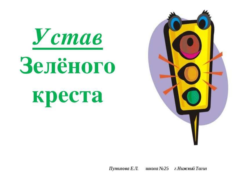 Устав Зелёного креста Путилова Е.Л. школа №25 г.Нижний Тагил Путилова Е.Л. шк...