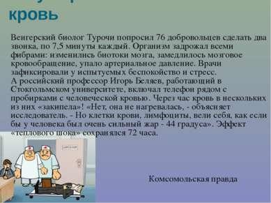 ...а у взрослых закипает кровь Венгерский биолог Турочи попросил 76 доброволь...