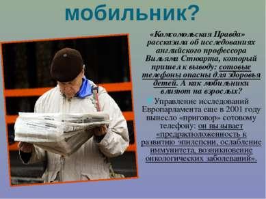 Опасен ли мобильник? «Комсомольская Правда» рассказала об исследованиях англи...