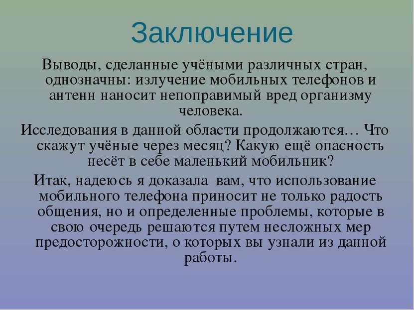 Заключение Выводы, сделанные учёными различных стран, однозначны: излучение м...