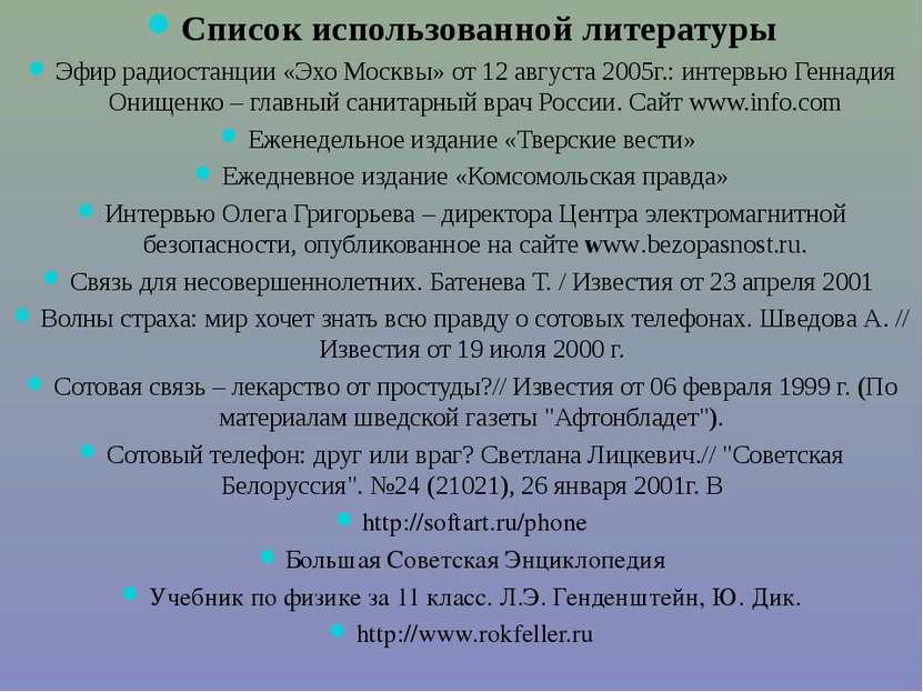 Список использованной литературы Эфир радиостанции «Эхо Москвы» от 12 августа...