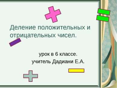 Деление положительных и отрицательных чисел. урок в 6 классе. учитель Дадиани...