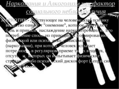 """НАРКОТИК - действующее на человеческую психику вещество означает """"онемение"""", ..."""