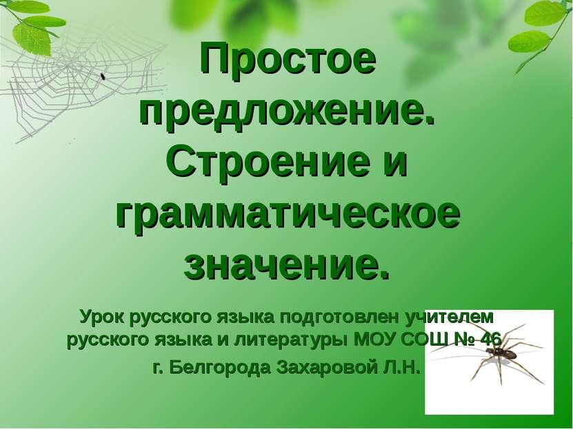 Простое предложение. Строение и грамматическое значение. Урок русского языка ...