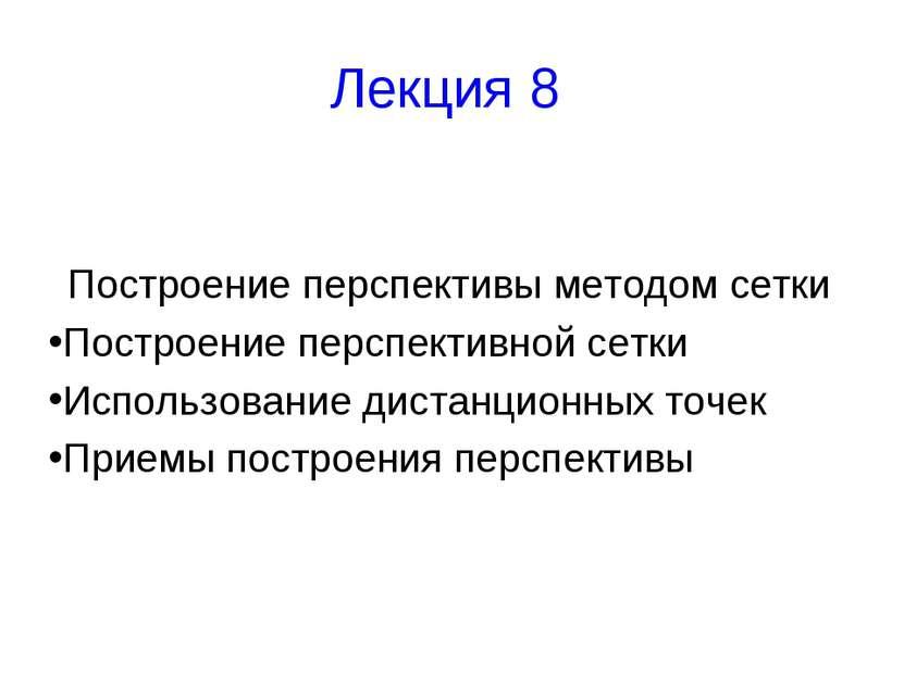 Лекция 8 Построение перспективы методом сетки Построение перспективной сетки ...