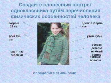Создайте словесный портрет одноклассника путём перечисления физических особен...