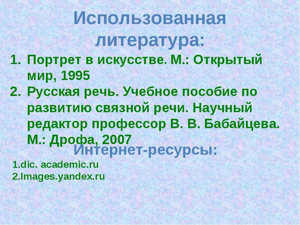 Использованная литература: Портрет в искусстве. М.: Открытый мир, 1995 Русска...