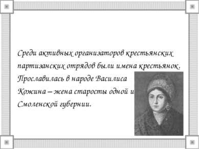 Среди активных организаторов крестьянских партизанских отрядов были имена кре...