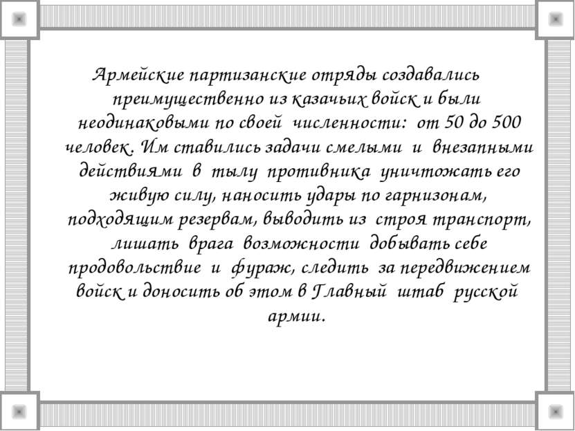 Армейские партизанские отряды создавались преимущественно из казачьих войск и...