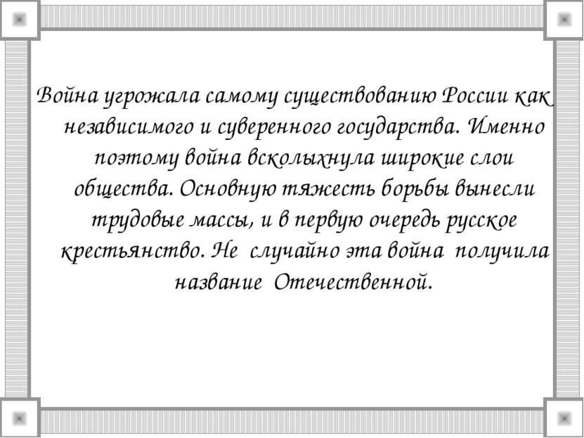 Война угрожала самому существованию России как независимого и суверенного гос...