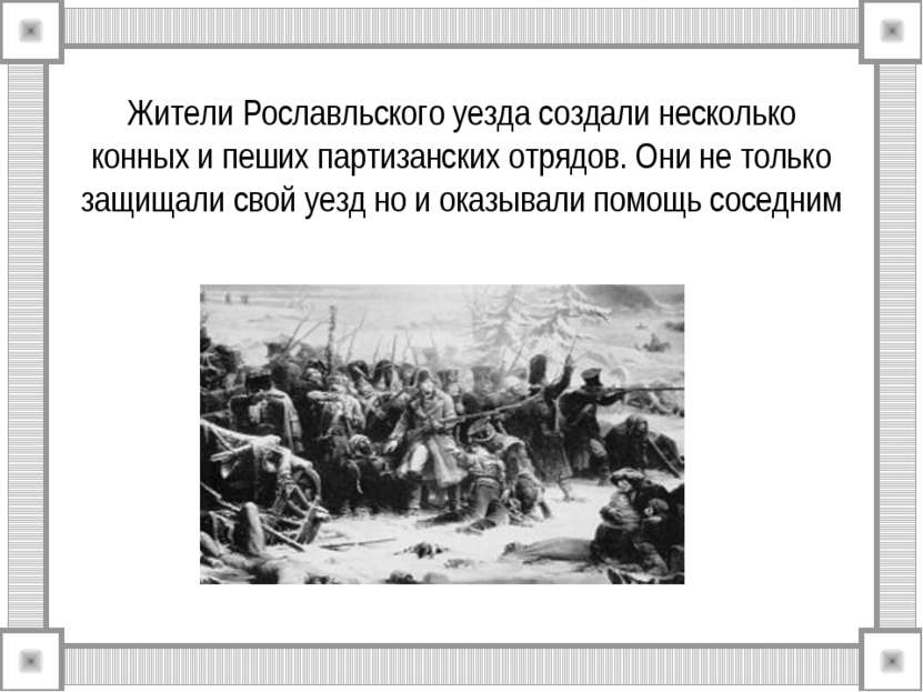 Жители Рославльского уезда создали несколько конных и пеших партизанских отря...
