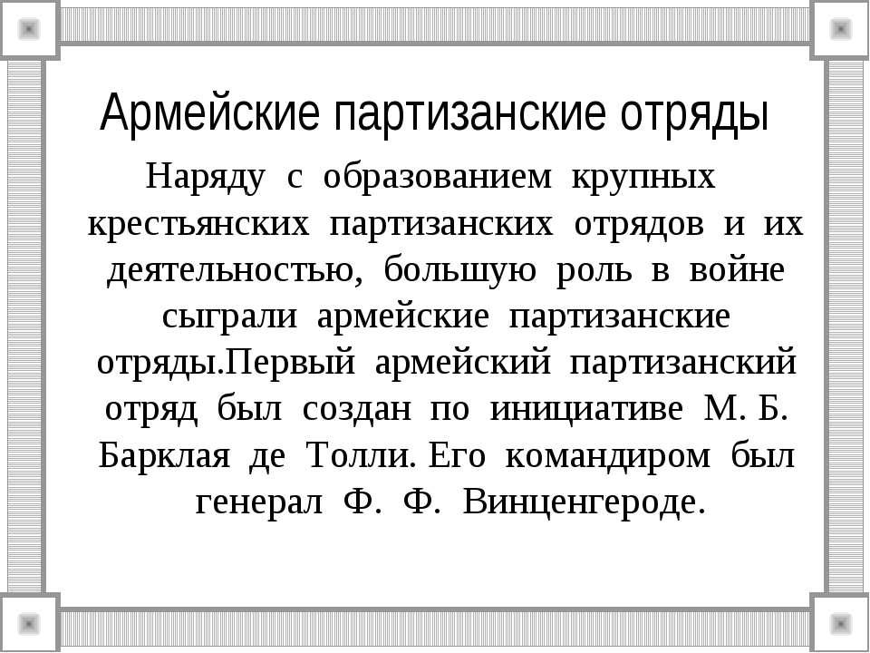 Армейские партизанские отряды Наряду с образованием крупных крестьянских парт...