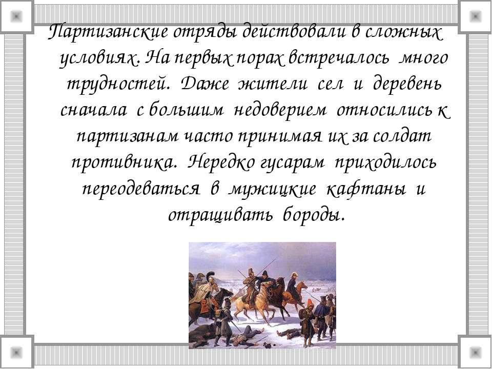 Партизанские отряды действовали в сложных условиях. На первых порах встречало...
