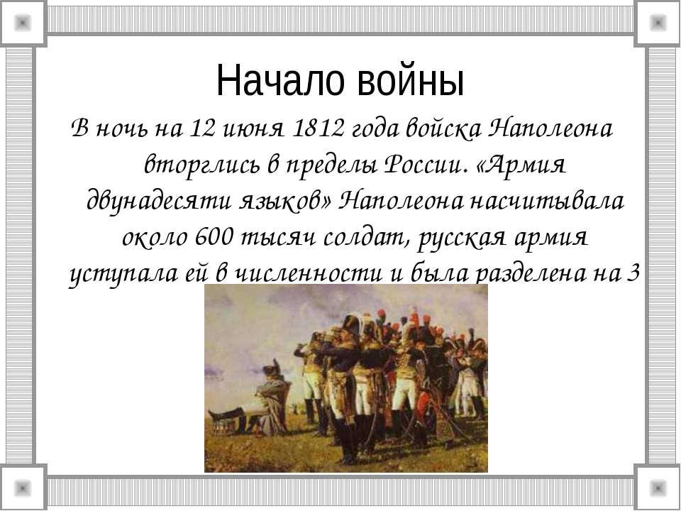 Начало войны В ночь на 12 июня 1812 года войска Наполеона вторглись в пределы...