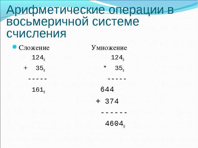 Арифметические операции в восьмеричной системе счисления Сложение Умножение 1...