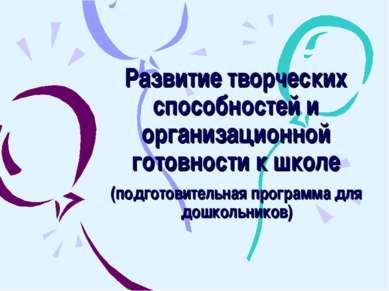 Развитие творческих способностей и организационной готовности к школе (подгот...