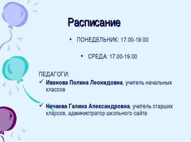 Расписание ПОНЕДЕЛЬНИК: 17.00-19.00 СРЕДА: 17.00-19.00 ПЕДАГОГИ: Иванова Поли...
