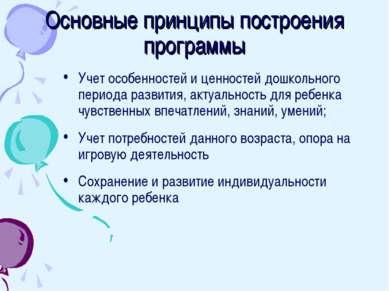Основные принципы построения программы Учет особенностей и ценностей дошкольн...