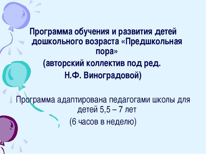 Программа обучения и развития детей дошкольного возраста «Предшкольная пора» ...