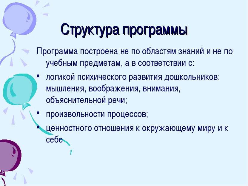 Структура программы Программа построена не по областям знаний и не по учебным...