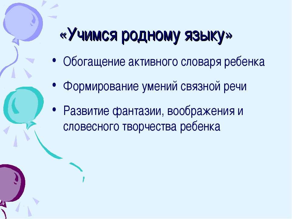 «Учимся родному языку» Обогащение активного словаря ребенка Формирование умен...