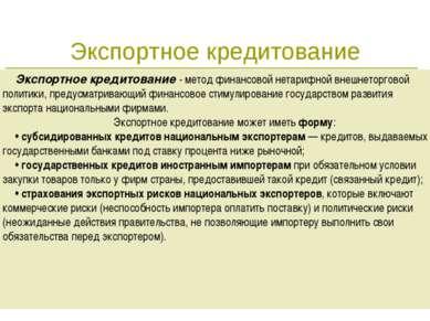 * Экспортное кредитование Экспортное кредитование - метод финансовой нетарифн...
