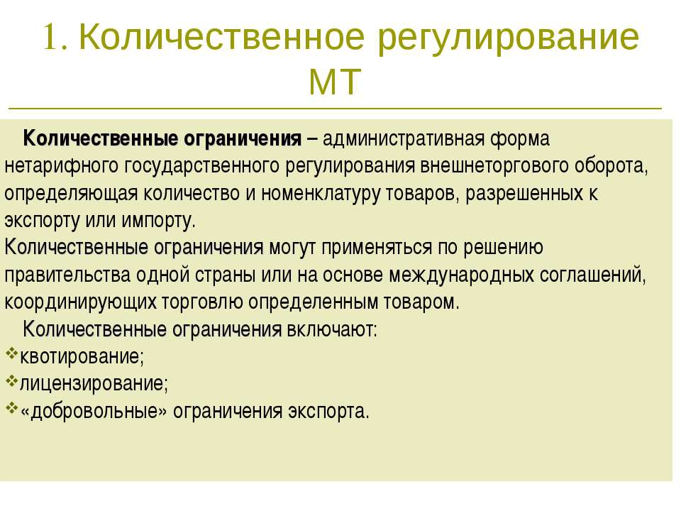 * 1. Количественное регулирование МТ Количественные ограничения – администрат...