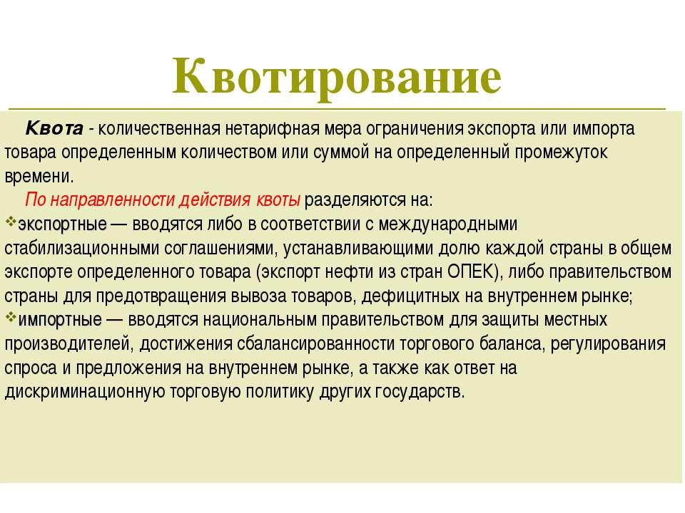 * Квотирование Квота - количественная нетарифная мера ограничения экспорта ил...