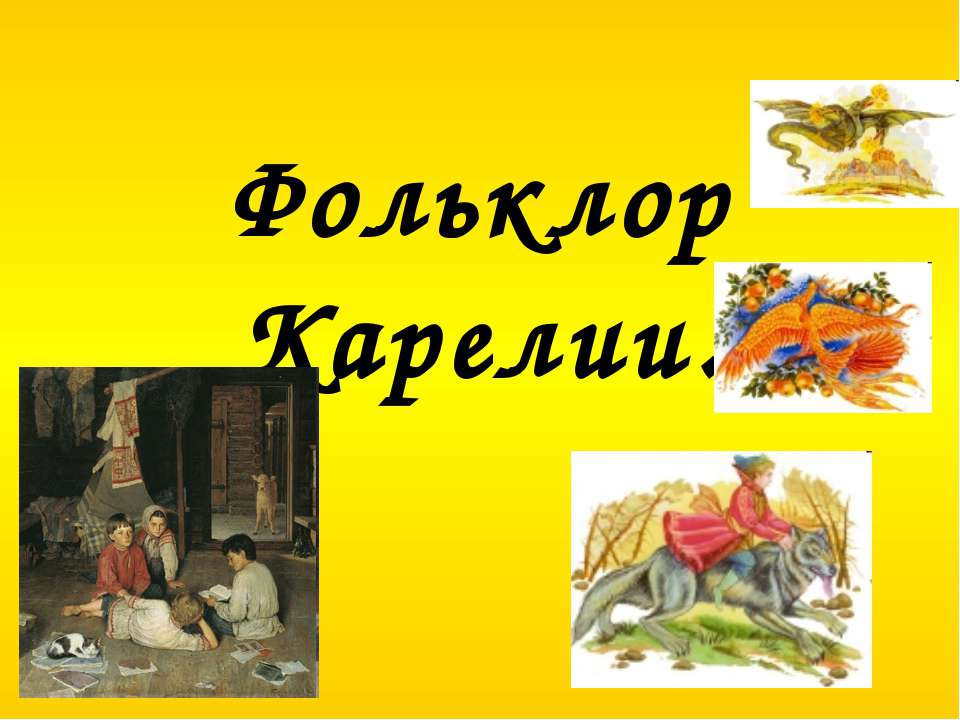 Фольклор Карелии.