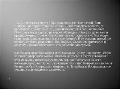 24 (13 по ст.ст.) марта 1782 года, на мызе Нежинской (близ Копорья, на террит...