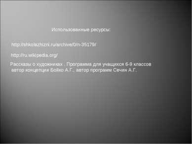 http://shkolazhizni.ru/archive/0/n-35179/ Использованные ресурсы: http://ru.w...