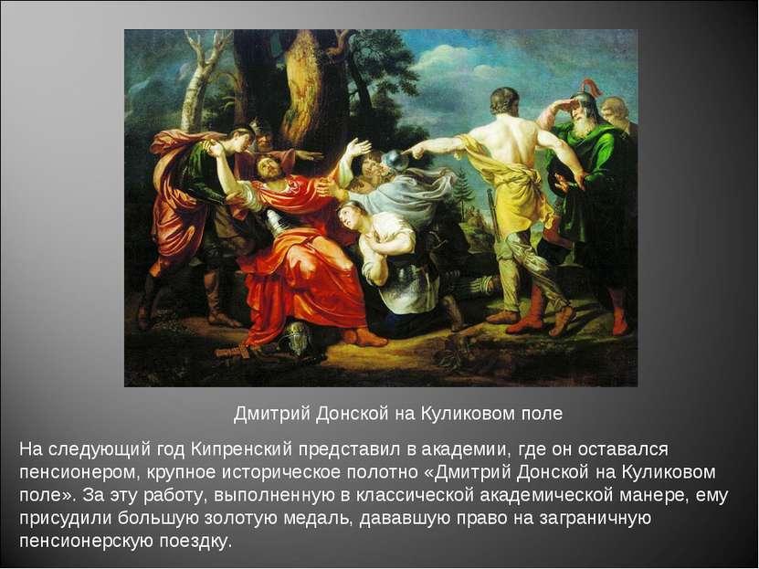 На следующий год Кипренский представил в академии, где он оставался пенсионер...