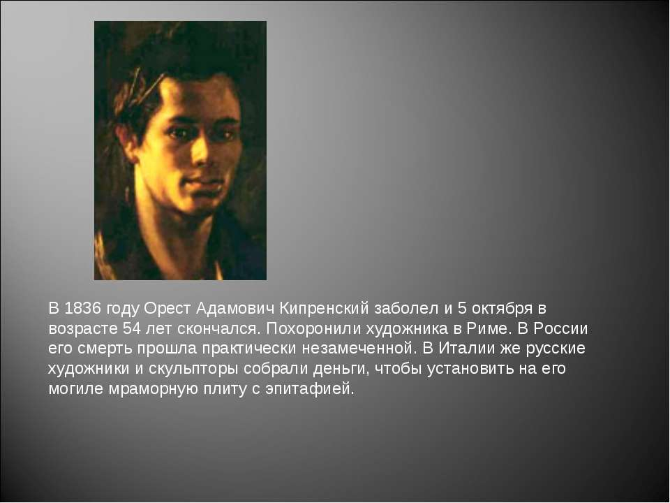 В 1836 году Орест Адамович Кипренский заболел и 5 октября в возрасте 54 лет с...