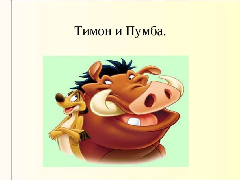 Тимон и Пумба.