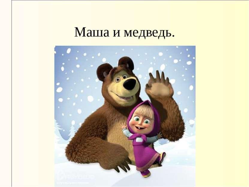 Маша и медведь.
