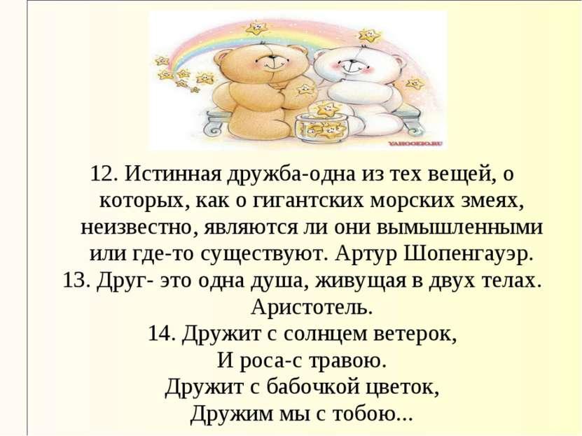 12. Истинная дружба-одна из тех вещей, о которых, как о гигантских морских зм...