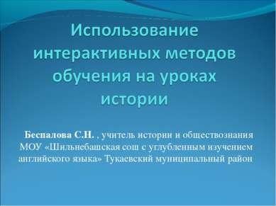 Беспалова С.Н. , учитель истории и обществознания МОУ «Шильнебашская сош с уг...