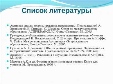 Список литературы Активная школа: теория, практика, перспективы. Под редакцие...