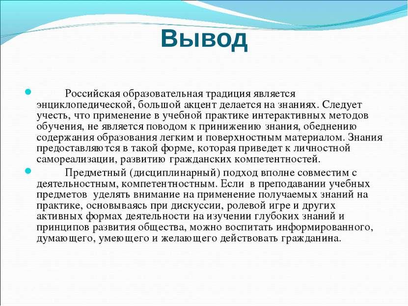 Вывод Российская образовательная традиция является энциклопедической, большой...