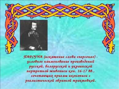 ПАРСУНА (искажение слова «персона») - условное наименование произведений русс...