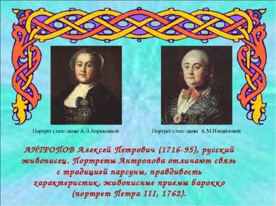 АНТРОПОВ Алексей Петрович (1716-95), русский живописец. Портреты Антропова от...